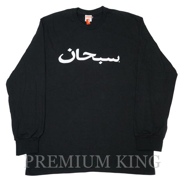 国内正規品 2017AW Supreme Arabic Logo L/S Tee Black 新品未使用品 [ シュプリーム アラビック ロゴ ロングスリーブ トップ 長袖 ブラック 黒 ]