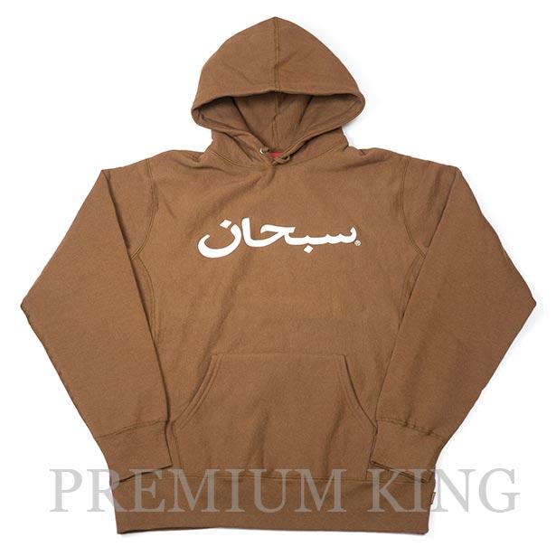 正規品 2017AW Supreme Arabic Logo Hooded Sweatshirt Rust Brown 新品未使用品 [ シュプリーム  アラビック ロゴ フーディー パーカー ブラウン 茶 ]