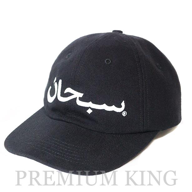 国内正規品 2017AW Supreme Arabic Logo 6-Panel Black 美中古品 [ シュプリーム アラビック ロゴ 6パネル キャップ ブラック 黒 ]