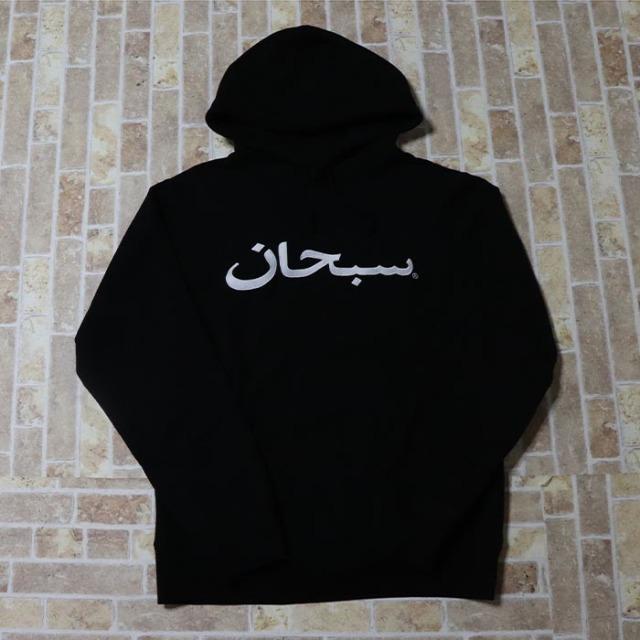 国内正規品 2017FW SUPREME Arabic Logo Hooded Sweatshirt Black 美中古品 [ シュプリーム アラビック ロゴ フーディー パーカー ブラック 黒 ]