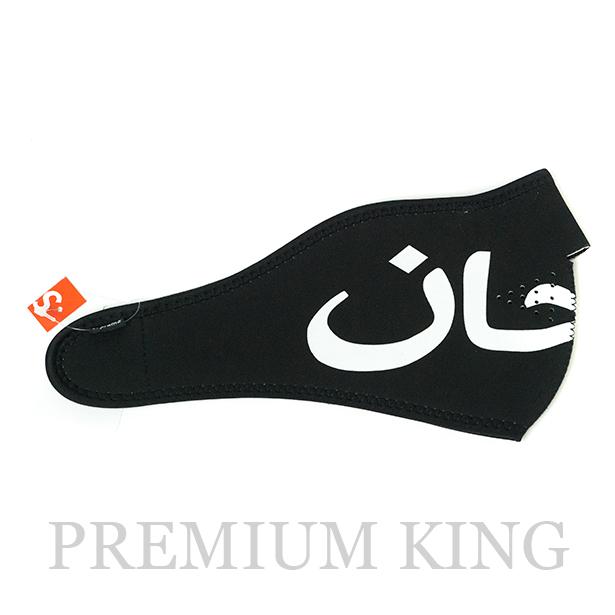 国内正規品 2017AW SUPREME Arabic Logo Neoprene Facemask Black 新品未使用品 [ シュプリーム アラビック ロゴ マスク ブラック 黒]