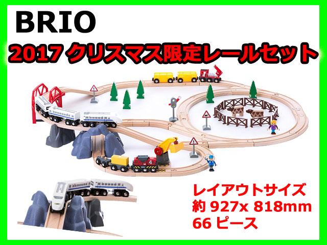 限定台数 BRIO(ブリオ) 2017年クリスマス限定レールセット 80000-125 送料無料 包装紙不可