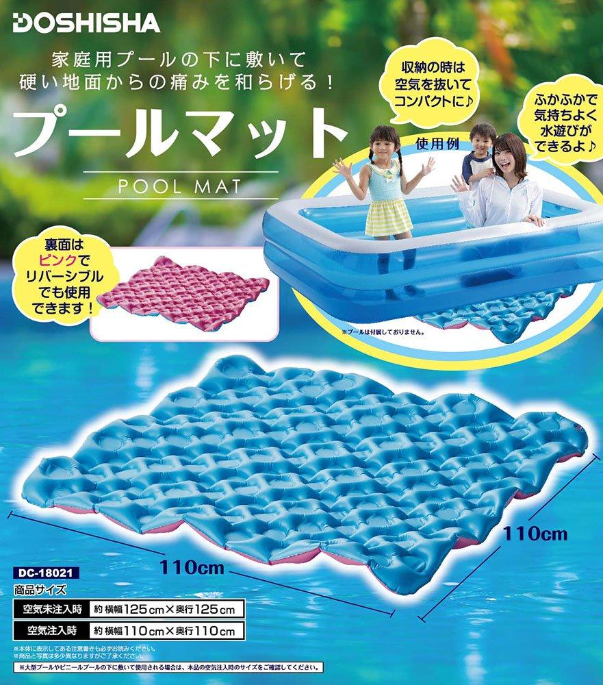 ふかふか プールマット 125cm   ドウシシャ DOSHISHA