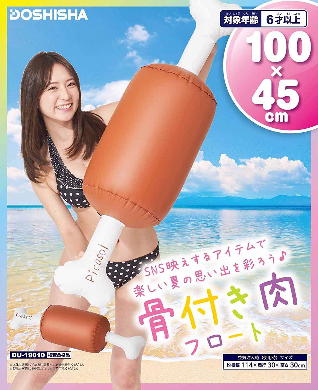 浮き輪 フロート 肉 110cm ドウシシャ
