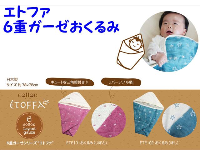 出産祝いに エトファ 6重ガーゼおくるみ etffa 日本製