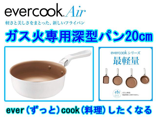 エバークック evercookAir フライパン ホワイト 深型パン20cm 22cm 玉子焼き ガス火専用 ドウシシャ 送料無料