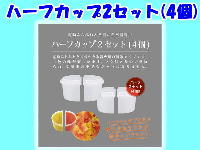 かき氷用 製氷カップ  ハーフサイズ 2個セット HS-18HF ドウシシャ DOSHISHA DTYシリーズ用