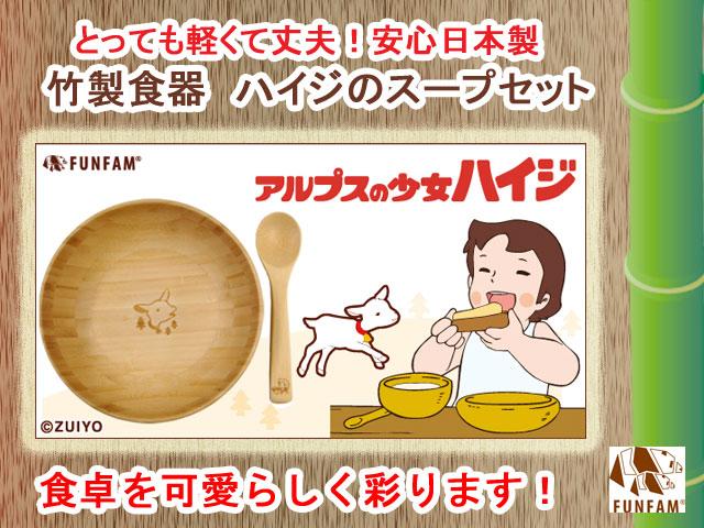 竹製食器 ハイジのスープボウルセット FUNFAM(ファンファン) 日本製