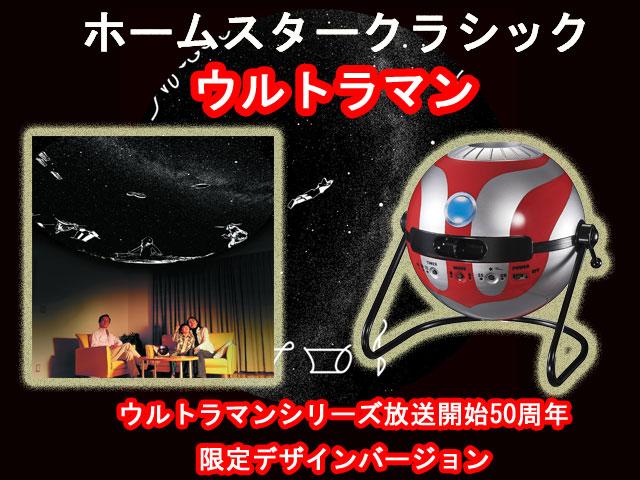 家庭用プラネタリウム ホームスター クラシック ウルトラマン homestar classic ultraman セガトイズ 送料無料