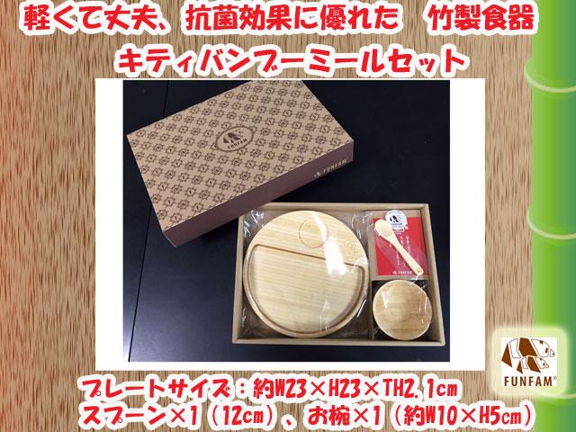 竹製食器 HELLO KITTYコラボ ハローキティバンブーミールセット FUNFAM(ファンファン) 日本製