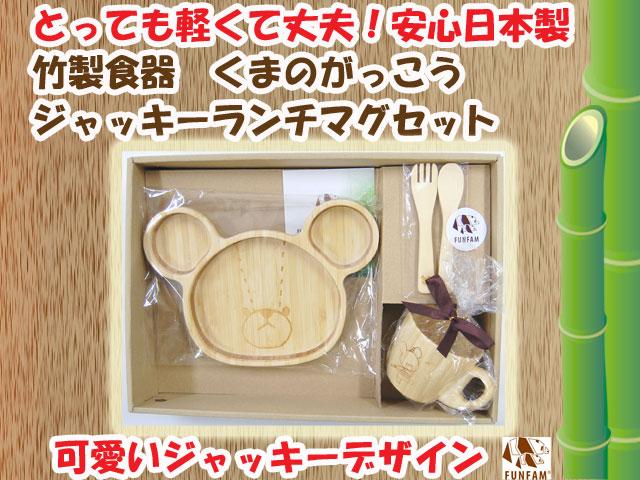 FUNFAM(ファンファン)くまのがっこう 竹製食器 ジャッキーランチマグセット