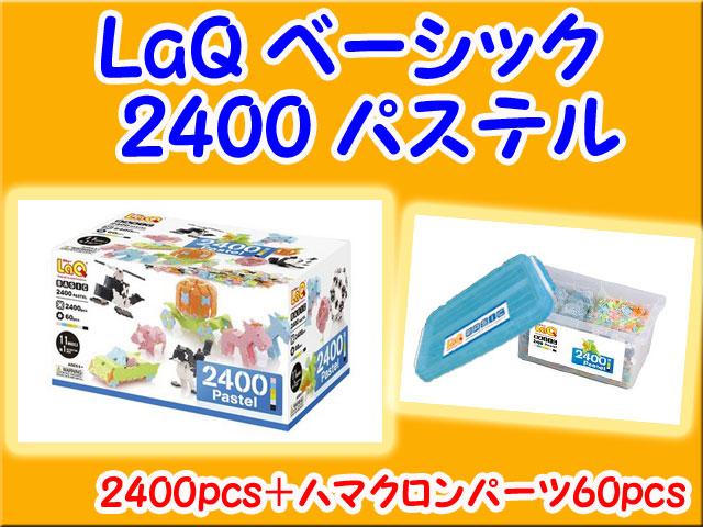 LaQ ラキュー Basic ベーシック 2400 セット