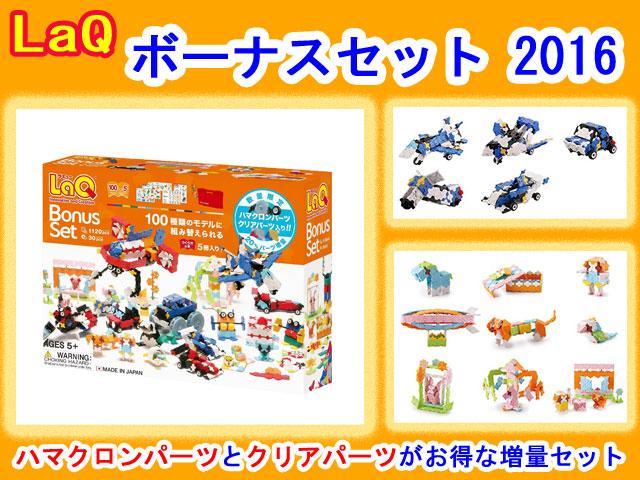 LaQ ラキュー 限定 ボーナスセット 2016 Bonus Set 知育 ブロック 玩具 日本製