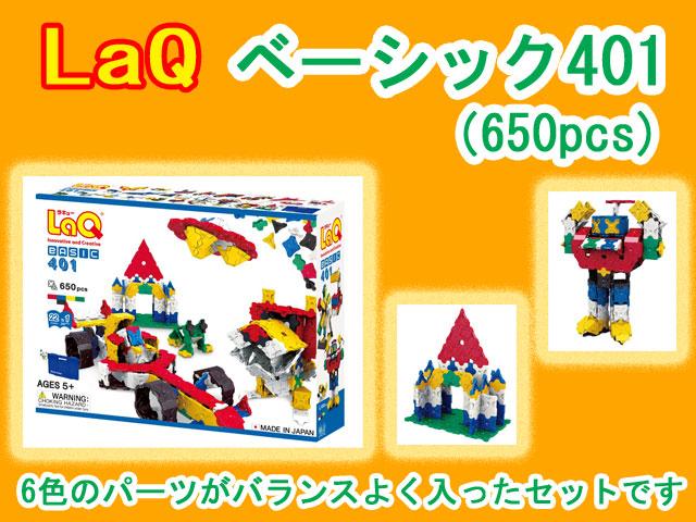 LaQ ラキュー basic ベーシック 401 知育 ブロック 玩具 日本製