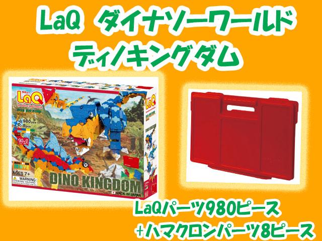 LaQ ラキュー ダイナソーワールド ディノキングダム 988ピース  知育 ブロック 玩具 日本製 送料無料