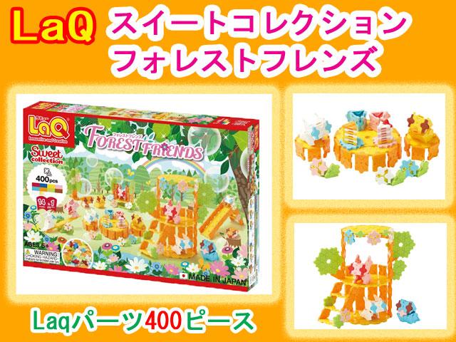 LaQ ラキュー スイートコレクション フォレストフレンズ FOREST FRIENDS 知育 ブロック 玩具 日本製