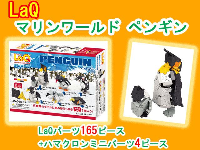 LaQ  ラキュー マリンワールド ペンギン Marine World PENGUIN  知育 ブロック 玩具 日本製