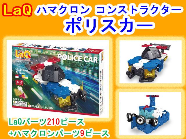LaQ ラキュー ハマクロンコンストラクター ポリスカー 219ピース 知育 ブロック 玩具 日本製