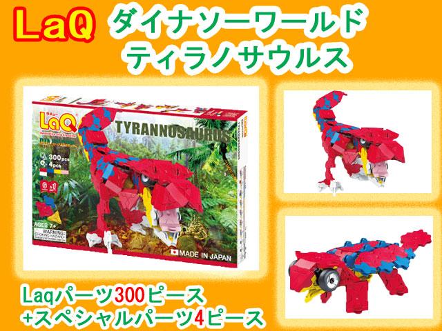 LaQ ラキュー ダイナソーワールド ティラノサウルス 知育 ブロック 玩具 日本製