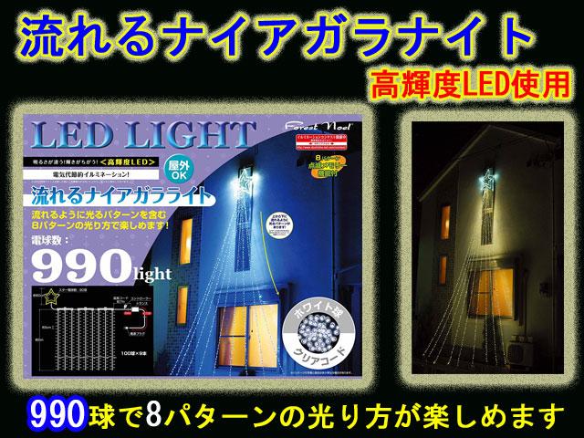 流れるナイアガラライト 990球 LEDライト クリスマス  イルミネーション  送料無料