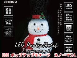 クリスマス 3Dイルミネーション LEDポップアップ モチーフライト スノーマン サンタ Lサイズ