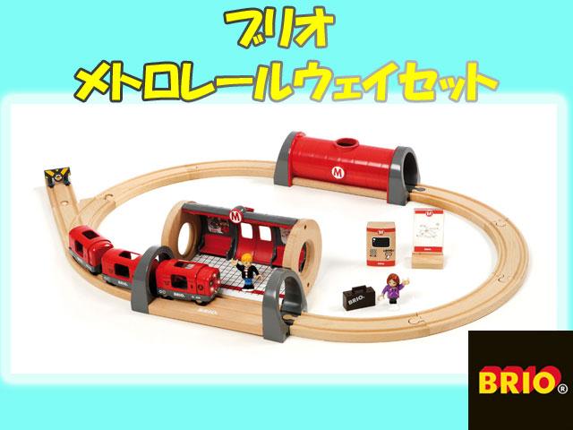 誕生日プレゼントにおすすめ 電動機関車付き メトロレールウェイセット 33513
