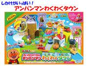アンパンマン ミュージアムシリーズ GOGOミニカー しかけいっぱい! アンパンマンわくわくタウン
