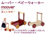 ムーバー moover ベビーウォーカー 手押し車 木製 組立式 デンマーク 送料無料