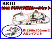 限定生産 BRIO(ブリオ) 2018年クリスマス限定レールセット 80000-128 送料無料 包装紙不可