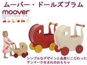 ムーバー moover ドールズプラム 乳母車 うばぐるま 木製 組立式 デンマーク 送料無料