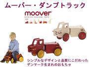 ムーバー moover ダンプトラック 木製 組立式 乗用玩具 デンマーク 送料無料