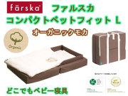 出産祝いに【持ち運び可】ファルスカ ベビー コンパクトベッド フィットL オーガニックモカ 746098 簡易ベッド