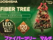 クリスマス ファイバーツリー オーナメント LEDライト付 120cm ラッピング不可 送料無料