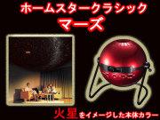 家庭用プラネタリウム 限定生産 ホームスター クラシック マーズ homestar classic MARS セガトイズ 送料無料