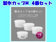 かき氷用 製氷カップ  M4個セット HS-18M ドウシシャ DOSHISHA ISシリーズ、DTYシリーズ、DCSPシリーズ用