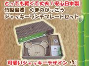 くまのがっこう 竹製食器 ジャッキーランチプレートセット FUNFAM(ファンファン) 日本製