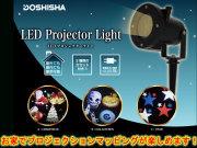 クリスマス イルミネーション LEDプロジェクターライト 3パターン 6カラーチェンジ AC100V電源 ドウシシャ