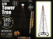 クリスマス LEDタワーツリー 高さ約180cm ラッピング不可 送料無料