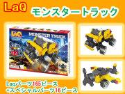 LaQ ラキュー ハマクロンコンストラクター モンスタートラック 知育 ブロック 玩具 日本製