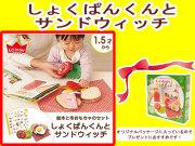 絵本とおもちゃのセット しょくぱんくんとサンドイッチ えほんトイっしょ エドインター