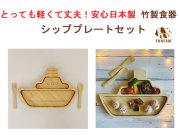 竹製食器 シッププレートセット FUNFAM(ファンファン) 日本製