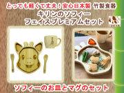 竹製食器 キリンのソフィーフェイスプレミアムセット  FUNFAM(ファンファン) 日本製