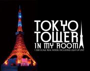 東京タワー in my room (インマイルーム) セガトイズ 本格インテリア 1/500スケール