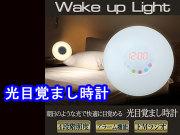 WAKE UP LIGHT ウェイクアップライト 光目覚まし時計 USB電源 乾電池 FMラジオ FF-5553