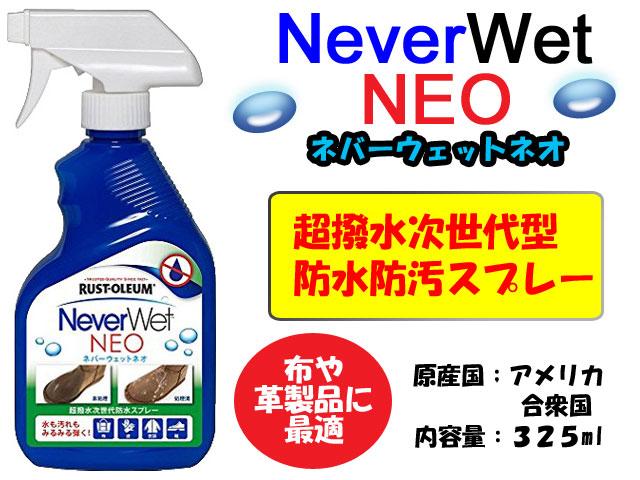 衝撃の超撥水 防水スプレー Never Wet NEO ネバーウェットネオ