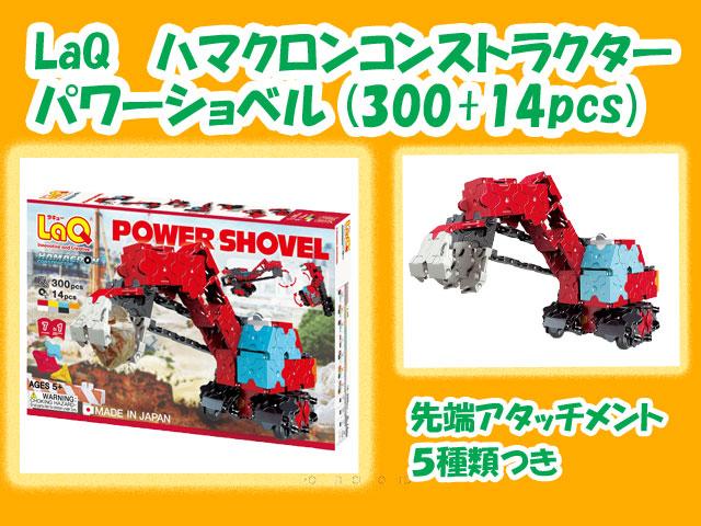 LaQ ラキュー ハマクロンコンストラクター パワーショベル 314ピース  知育 ブロック 玩具 日本製 送料無料