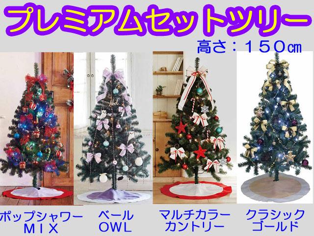 クリスマス プレミアムセットツリー LEDライト付 150cm ラッピング不可 送料無料