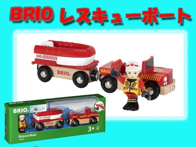 BRIO ブリオ レスキューボート 33859