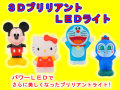 クリスマス ミッキーマウス キティ ドラえもん コキンちゃん 3Dブリリアントライト 3DLEDイルミネーション  送料無料