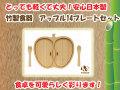 ギフトにおすすめ 竹製食器 アップル14プレートセット FUNFAM(ファンファン) 日本製